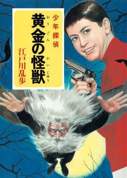江戸川乱歩・少年探偵シリーズ(26) 黄金の怪獣 (ポプラ文庫クラシック)-電子書籍