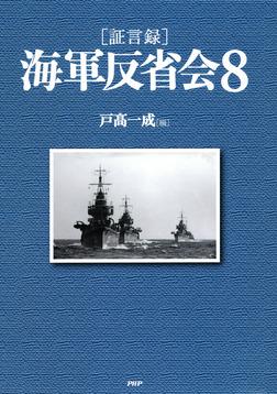 [証言録]海軍反省会 8-電子書籍