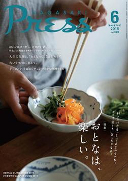 ながさきプレス 2015年6月号-電子書籍
