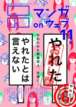 マンガ on ウェブ第11号 無料お試し版-電子書籍