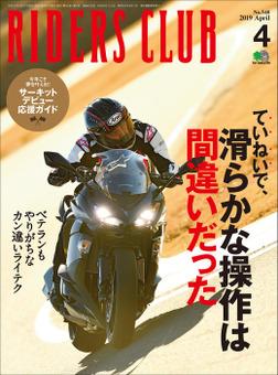 RIDERS CLUB 2019年4月号 No.540-電子書籍