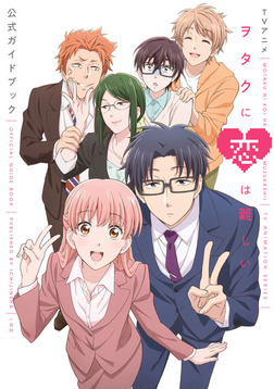 TVアニメ ヲタクに恋は難しい 公式ガイドブック-電子書籍