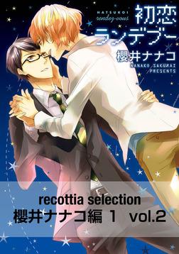 recottia selection 櫻井ナナコ編1 vol.2-電子書籍