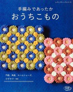 手編みであったかおうちこもの-電子書籍