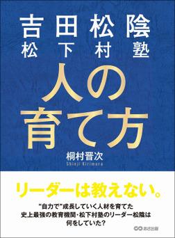 吉田松陰 松下村塾 人の育て方―――リーダーは教えない。-電子書籍