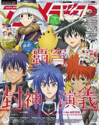 アニメディア2018年1月号