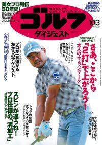 週刊ゴルフダイジェスト 2017/10/3号