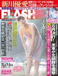 週刊FLASH(フラッシュ) 2018年3月13日号(1460号)