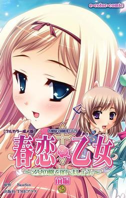 【フルカラー成人版】春恋乙女 ~乙女の園で逢いましょう。~ 前編2-電子書籍