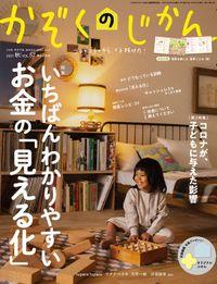 かぞくのじかん Vol.57 秋