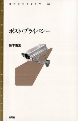 ポスト・プライバシー-電子書籍