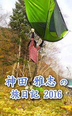 神田 雅志の旅日記 2016-電子書籍
