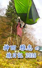 神田 雅志の旅日記 2016