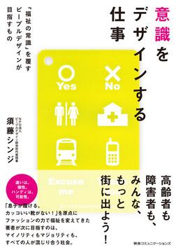 意識をデザインする仕事 「福祉の常識」を覆すピープルデザインが目指すもの-電子書籍