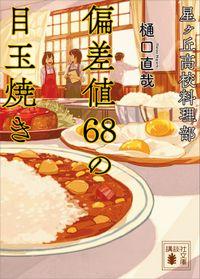 星ヶ丘高校料理部 偏差値68の目玉焼き(講談社文庫)