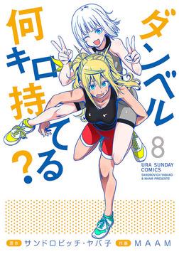 ダンベル何キロ持てる?(8)-電子書籍
