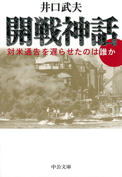 開戦神話 対米通告を遅らせたのは誰か-電子書籍