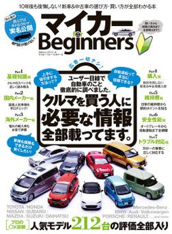 100%ムックシリーズ マイカー for Beginners-電子書籍