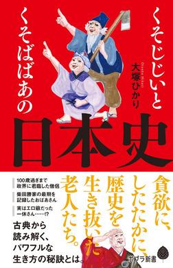 くそじじいとくそばばあの日本史-電子書籍