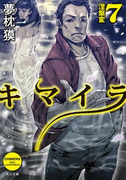 キマイラ7 涅槃変-電子書籍