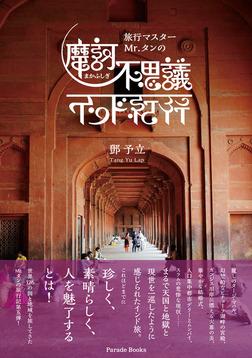 旅行マスターMr.タンの摩訶不思議インド紀行-電子書籍