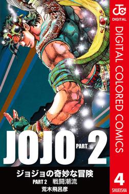 ジョジョの奇妙な冒険 第2部 カラー版 4-電子書籍