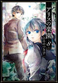 アリスの楽園 分冊版(8)
