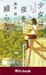 少女は夜を綴らない (角川ebook)