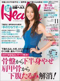 日経ヘルス 2015年 11月号 [雑誌]