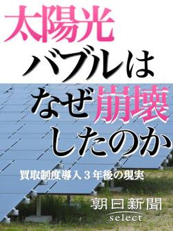 太陽光バブルはなぜ崩壊したのか 買取制度導入3年後の現実-電子書籍