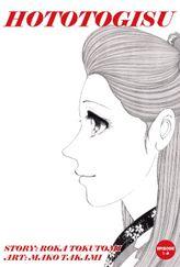 HOTOTOGISU, Episode 1-4