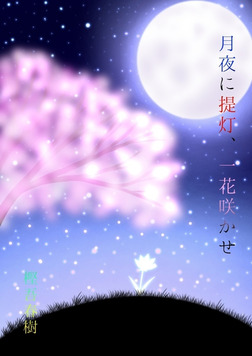月夜に提灯、一花咲かせ-電子書籍