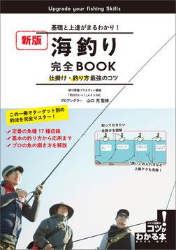 海釣り完全BOOK 仕掛け・釣り方最強のコツ 新版 基礎と上達がまるわかり!-電子書籍
