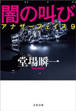 闇の叫び アナザーフェイス9-電子書籍