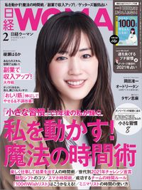 日経ウーマン 2021年2月号 [雑誌]