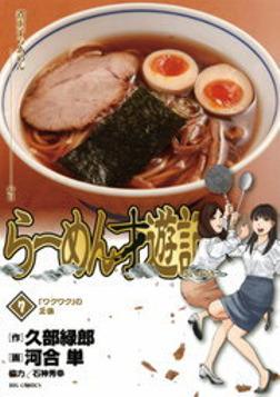 らーめん才遊記(7)-電子書籍