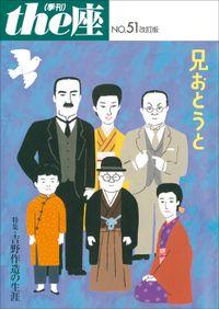 the座 51号 兄おとうと 改訂版(2006)