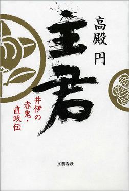 主君 井伊の赤鬼・直政伝-電子書籍