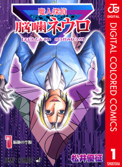 魔人探偵脳噛ネウロ カラー版 1-電子書籍