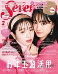 Seventeen 2020年2月号