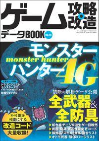 ゲーム攻略・改造データBOOK Vol.15