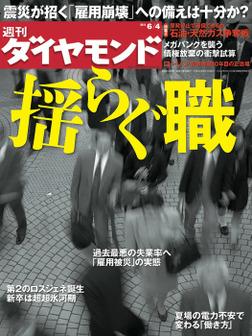 週刊ダイヤモンド 11年6月4日号-電子書籍