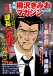 月刊 柳沢きみおマガジン
