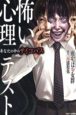 怖い心理テスト-電子書籍