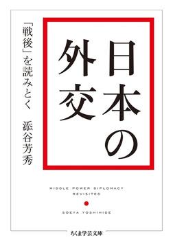 日本の外交 ──「戦後」を読みとく-電子書籍