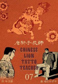 唐獅子教師 7