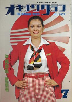 オキナワグラフ 1979年7月号 戦後沖縄の歴史とともに歩み続ける写真誌-電子書籍