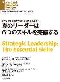 真のリーダーは6つのスキルを完備する