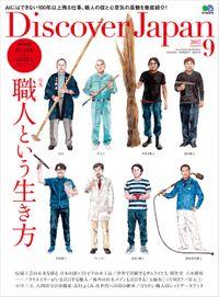 Discover Japan 2017年9月号「職人という生き方」