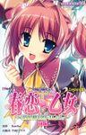 【フルカラー】春恋乙女 ~乙女の園で逢いましょう。~ 前編 Complete版